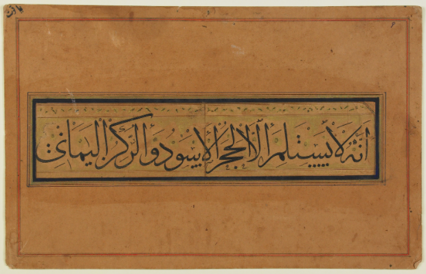 A pilgrimage guide/prescriptive text attributed to Yaqut al-Musta'simi. Image courtesy of  the World Digital Library .