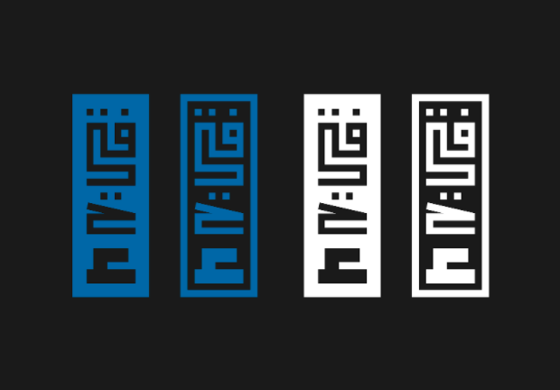 """This example of Arabic calligraphy art represents the name """"Fatih Hamzah"""" in the form of a digital logo."""